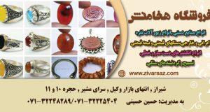 فروشگاه هخامنش در شیراز