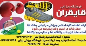 فروشگاه ورزشی قایقران در آستانه اشرفیه