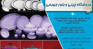 فروشگاه چینی و بلور جهرمی در تهران