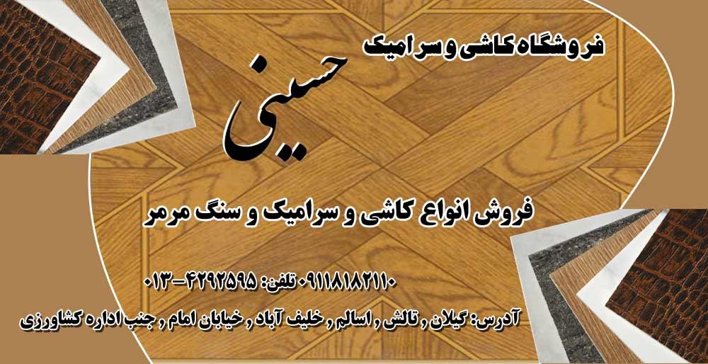 فروشگاه کاشی و سرامیک حسینی در اسالم