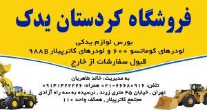 فروشگاه کردستان یدک در تهران