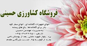 فروشگاه کشاورزی حسینی در یزد