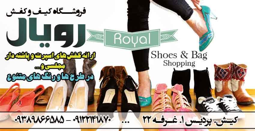 فروشگاه کیف و کفش رویال کیش
