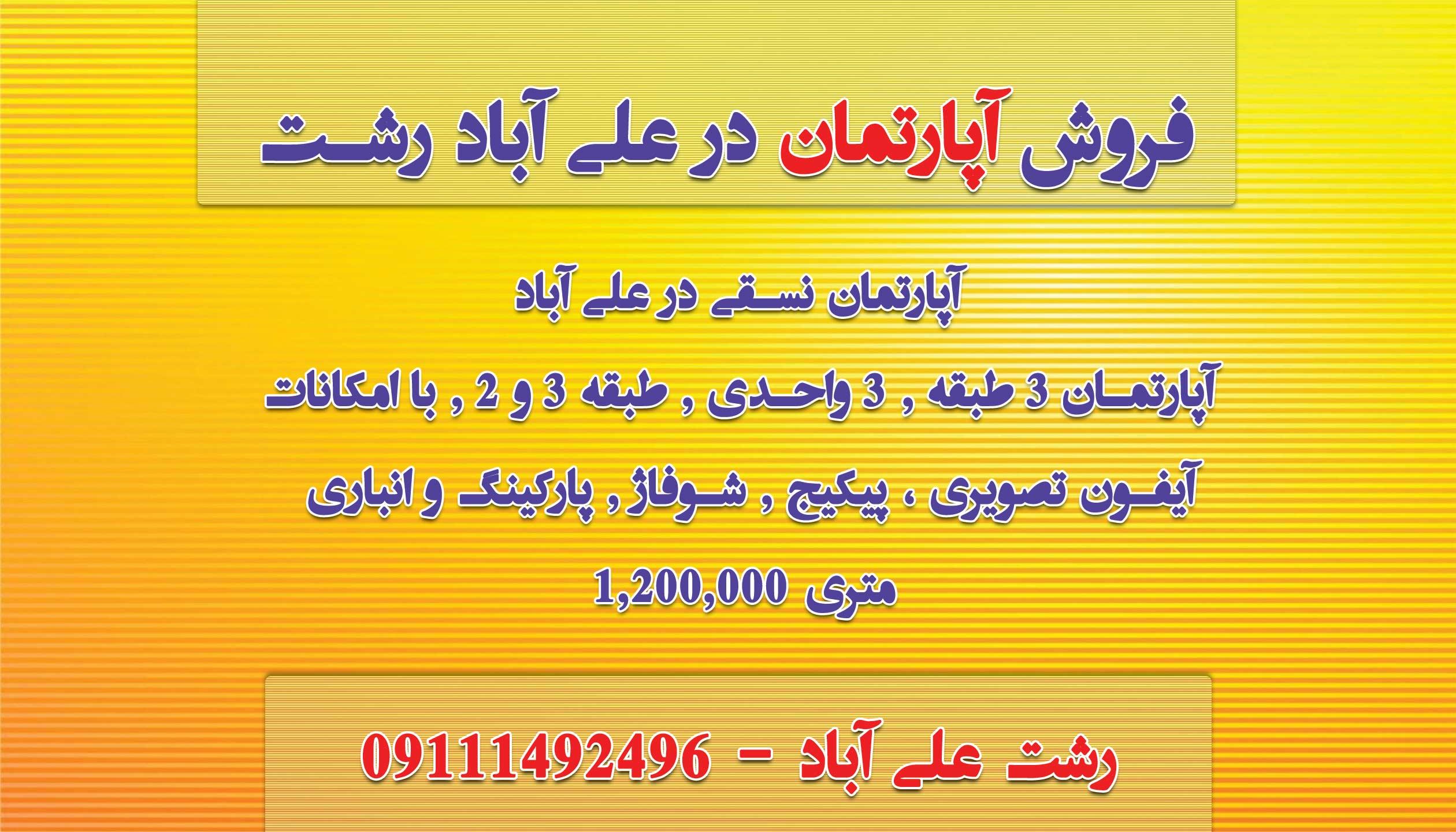 فروش آپارتمان در علی آباد رشت
