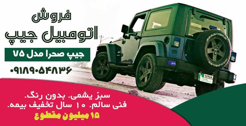 فروش اتومبیل جیپ در همدان