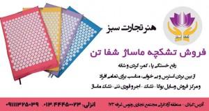 فروش تشکچه ماساژ شفاتن در گیلان