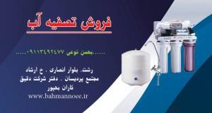 فروش تصفیه آب در رشت