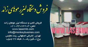 فروش دستگاه لیزر موهای زائد در تهران