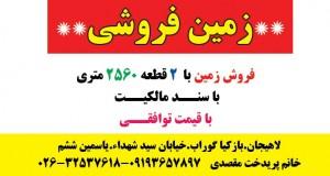 فروش زمین 2560 متری در لاهیجان