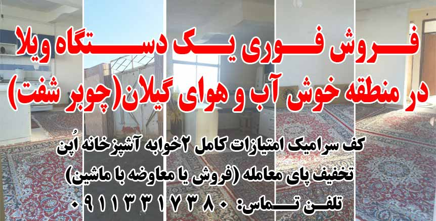 فروش فوری یک دستگاه ویلا در منطقه خوش آب و هوای گیلان