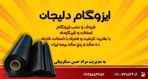 فروش و نصب انواع ایزوگام دلیجان در تهران