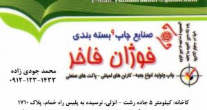صنایع چاپ و بسته بندی فوژان فاخر