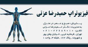 دکتر حمیدرضا عزتی در تهران