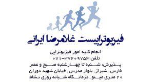 فیزیوتراپیست غلامرضا ایرانی در شیراز