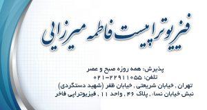 دکتر فاطمه میرزایی فیزیوتراپیست در تهران