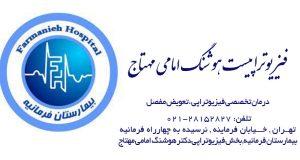 دکتر هوشنگ امامی مهتاج در تهران