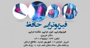 فیزیوتراپی حافظ در تبریز