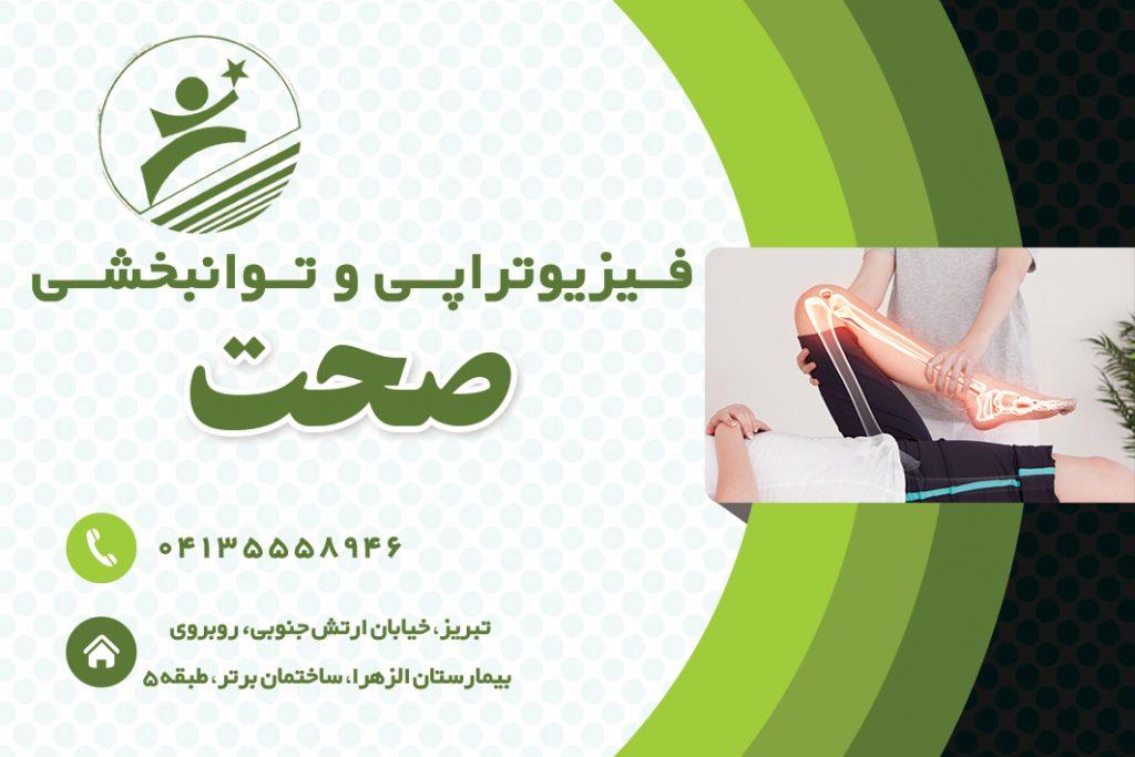 فیزیوتراپی و توانبخشی صحت در تبریز