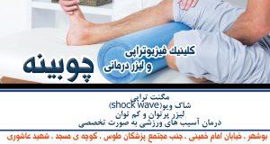 کلینیک فیزیوتراپی و لیزر درمانی چوبینه در بوشهر