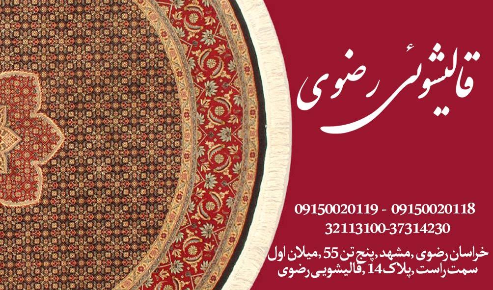 قالیشوئی رضوی در مشهد