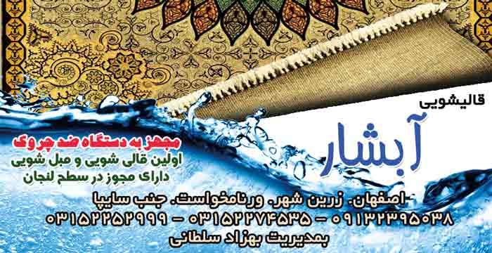 قالی شویی آبشار در اصفهان