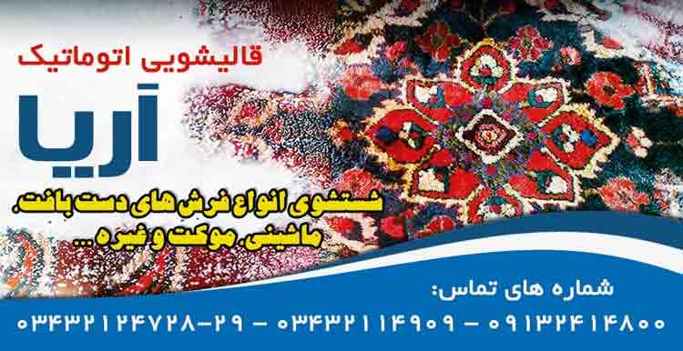 قالیشویی اتوماتیک آریا در کرمان
