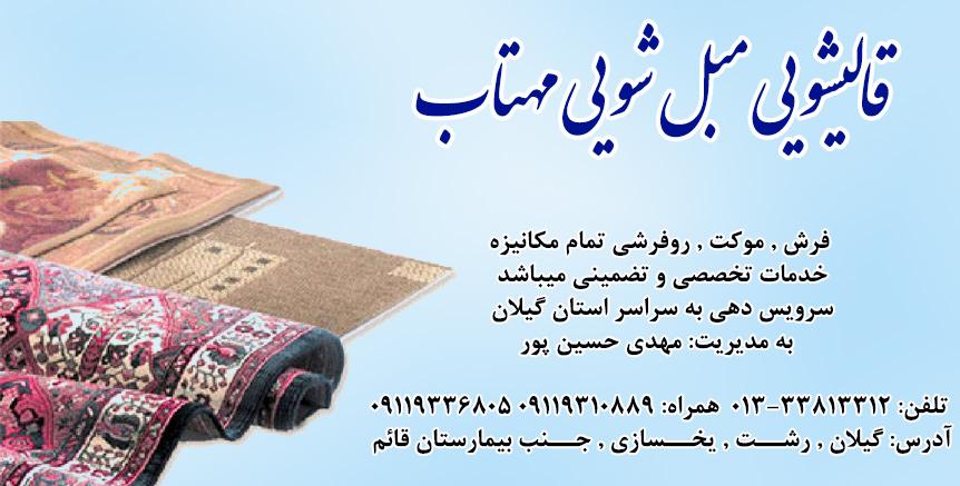 قالیشویی مبل شویی مهتاب در رشت