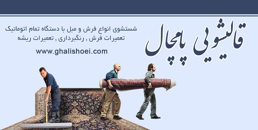 قالیشویی در فخرآباد شیراز