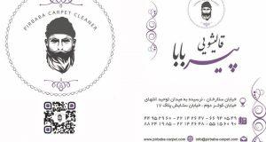 قالیشویی پیر بابا در تهران