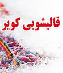 قالیشویی کویر در یزد