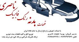 قطعات بدنه رنگ فابریک ناصری در تهران
