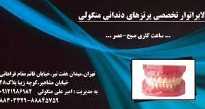 لابراتوار تخصصی پروتزهای دندانی منگولی در تهران