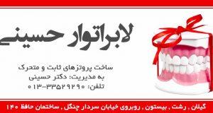 لابراتوار حسینی در رشت