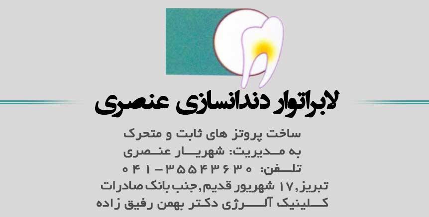 لابراتوار دندانسازی عنصری در تبریز