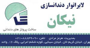 لابراتوار دندانسازی نیکان در تهران
