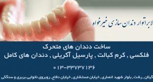 لابراتوار دندان سازی خیرخواه در رشت