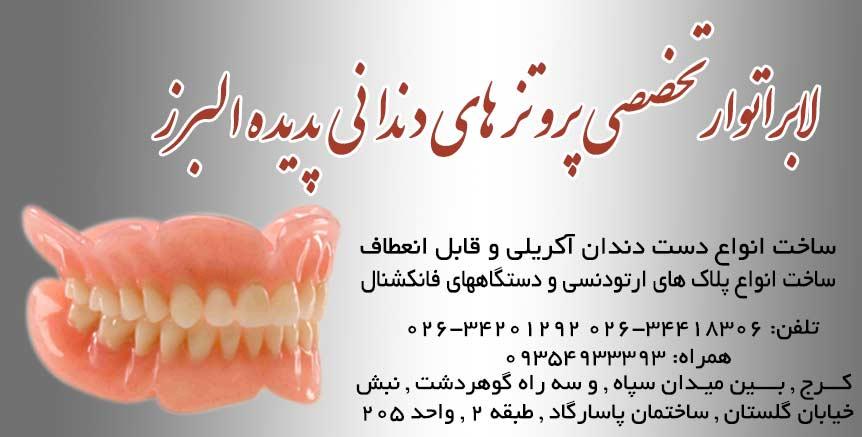 لابراتوار تخصصی پروتزهای دندانی پدیده البرز در کرج