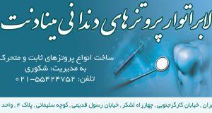لابراتوار پروتزهای دندانی مینادنت در تهران