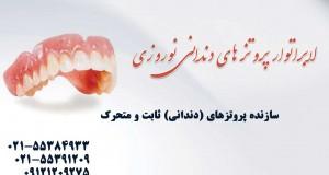 لابراتوار پروتز های دندانی نوروزی در تهران