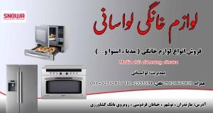 فروشگاه لوازم خانگی لواسانی در نوشهر