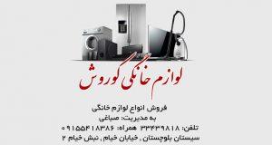 لوازم خانگی کوروش در سیستان بلوچستان