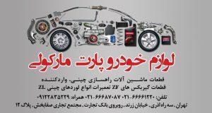لوازم خودرو پارت مارکولی در تهران