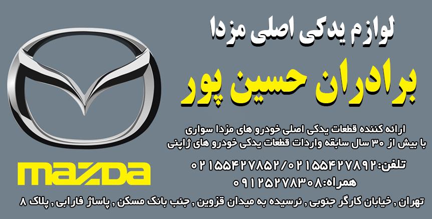 لوازم یدکی اصلی مزدا برادران حسین پور در تهران