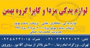 لوازم یدکی مزدا و کاپرا گروه بهمن در تهران