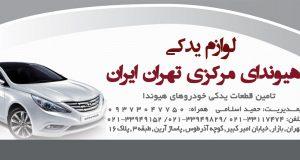 لوازم یدکی هیوندای مرکزی تهران ایران در تهران