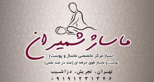 ماساژ شمیران در تهران