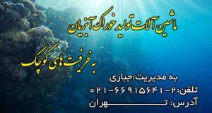 ماشین آلات تولید خوراک آبزیان به ظرفیت های کوچک در تهران