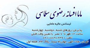 ماما افسانه رضوی سلماسی در تهران