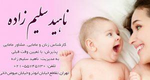 ماما ناهید سلیم زاده در تهران