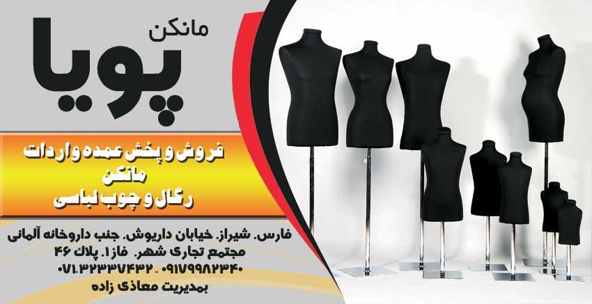 فروش مانکن و رگال در شیراز